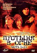 Ohnivá poušť (1997)