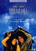Palwolui keuriseumaseu (1998)