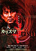 Karisuma (1999)