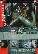 Denchu Kozo no boken (1987)