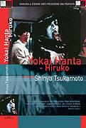 Yôkai hantâ: Hiruko (1991)