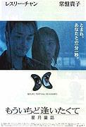 Sing yuet tung wa (1999)