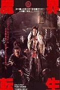 Makai tenshô (1981)