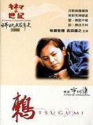 Tsugumi (1990)