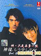 Kamisama mousukoshi dake (1998)