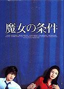 Majo no joken (1999)