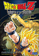 Dragon Ball Z: Ryūken bakuhatsu!! Gokū ga yaraneba dare ga yaru (1995)
