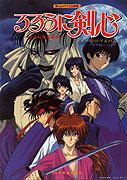 Rurōni Kenshin: Meiji kenkaku romantan (1996)