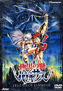 Legend of Lemnear:  Kyokuguro no tsubasa - Valkisus (1989)