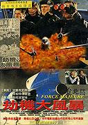 Elitní zásahová jednotka (2000)