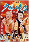Shao Lin yu Wu Dang (1981)