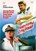 Gangstery v okeane (1991)