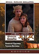 Bambiho dospívání (1986)