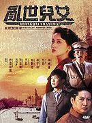 Luan shi er nu (1990)