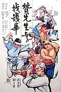 Zan xian sheng yu zhao qian hua (1978)