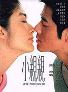 Siu chan chan (2000)