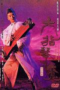 Liu zhi qin mo (1993)