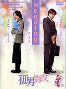 Goo laam gwa lui (2000)