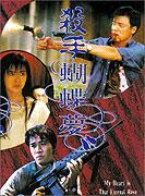 Sha shou hu die meng (1989)