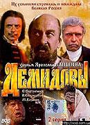 Demidovy (1983)