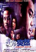 Fai seung dat yin (1998)