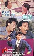 Mořský vlci (1991)