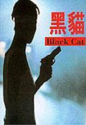 Black Cat (1991)