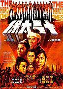Shi san tai bao (1970)