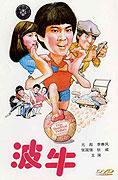 Boh ngau (1983)