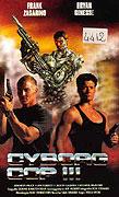 Cyborg Cop III (1995)