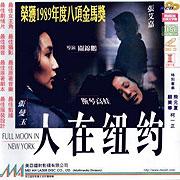 Ren zai Niu Yue (1990)
