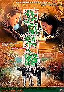 Bak Ging lok yue liu (2001)