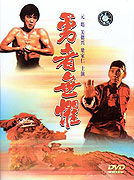 Yong zhe wu ju (1981)