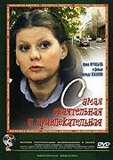 Nejkouzelnější a nejpřitažlivější (1985)