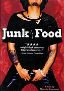 Janku fudo (1997)