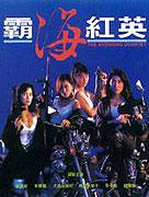 Ba hai hong ying (1992)