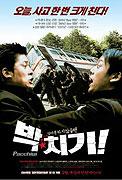 Pacchigi! (2004)