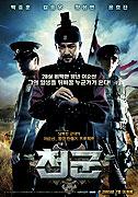 Cheon gun (2005)