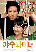 Yasuwa minyeo (2005)