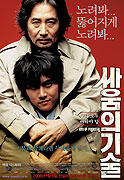 Ssaumui gisul (2006)