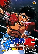 Hajime no ippo: The Fighting (2000)