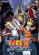 Gekijōban Naruto: Daigekitotsu! Maboroshi no chiteiiseki dattebayo! (2005)