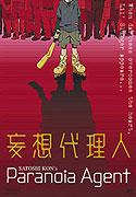 Mōsō dairinin (2004)