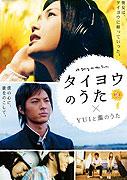 Taiyo no uta (2006)