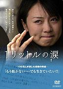 Ichi ritoru no namida (2005)