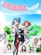 Kamisama kazoku (2006)