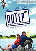Piter FM (2006)