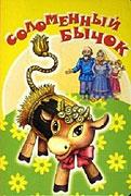 Slaměný býček (1955)