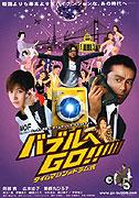Baburu e Go! Taimu mashin wa doramu shiki (2007)