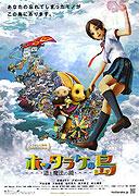 Hottarake no shima - Haruka to mahō no kagami (2009)